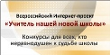 Всероссийский Интернет-проект Учитель нашей новой школы